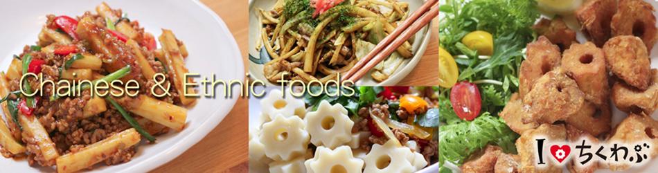 ちくわぶ料理,中華,エスニック