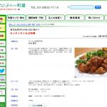 スクリーンショット(2014-08-20 10.45.46)